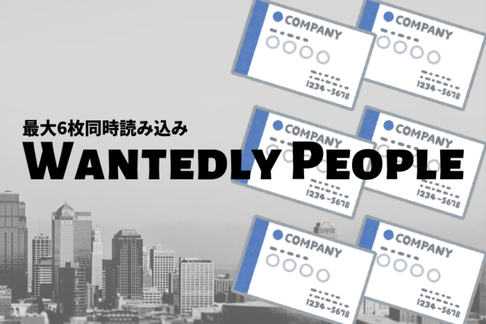 Wantedly Peopleで超時短名刺管理!最大6枚同時読み込み!?
