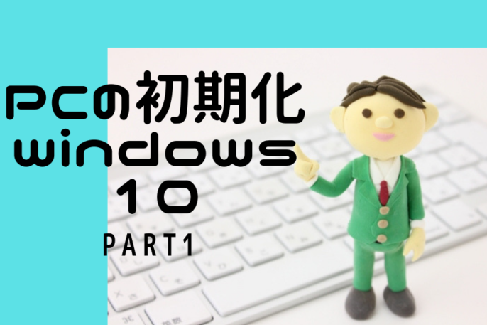 PCの初期化  windows10 part1